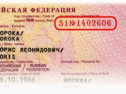 Сколько цифр в номере паспорта рф