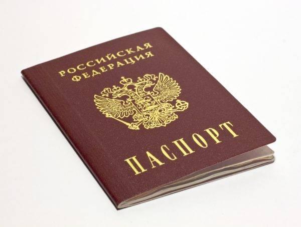 Форма 2 п временное удостоверение личности