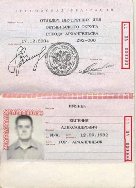 Номер российского паспорта