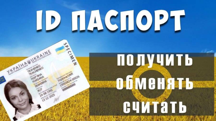 Новые паспорта в украине