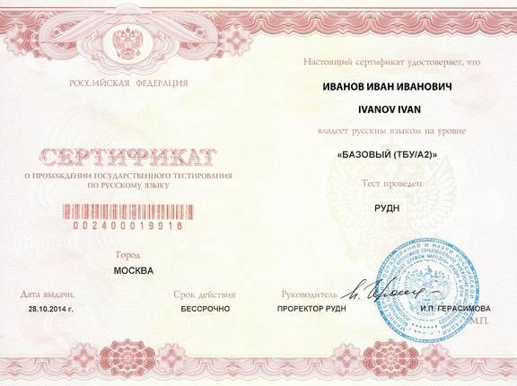 Перечень документов на гражданство рф