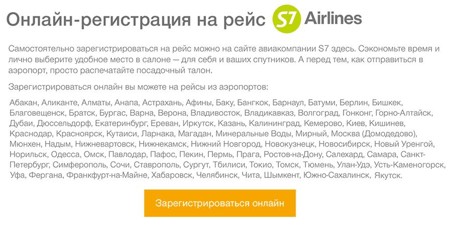 Выбор места в самолете s7