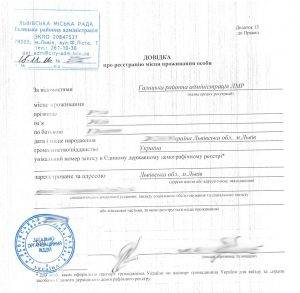 Серия и номер паспорта украина пример