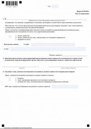 Регистрация ип не по месту прописки