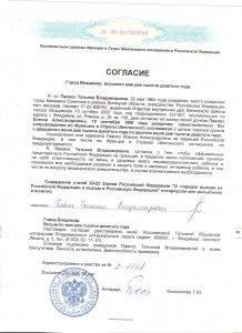 Нужна ли виза в париж для россиян