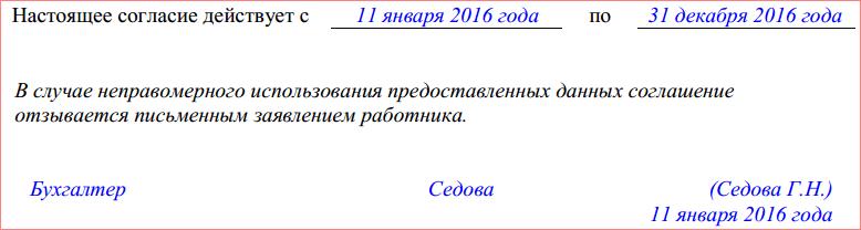 Пример заполнения согласия на обработку персональных данных