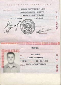 В паспорте личный код что это