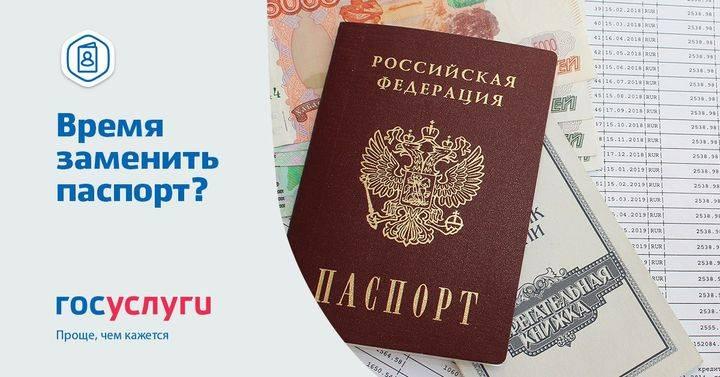 Новости паспорт