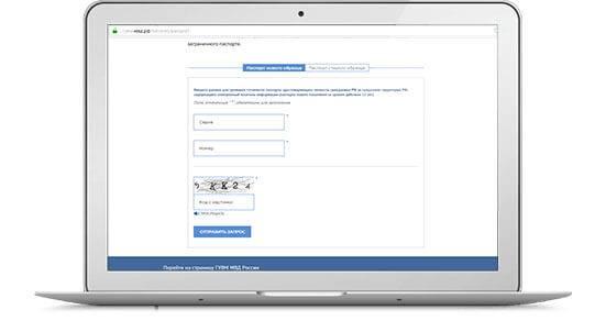 Готов ли загранпаспорт официальный сайт