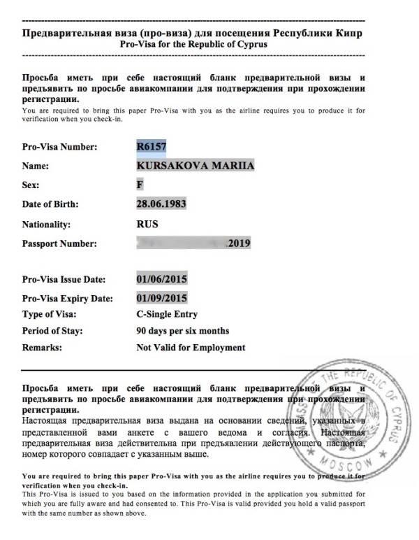 На кипр нужна виза