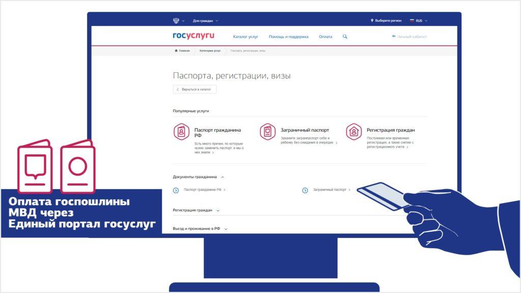 Проверить загранпаспорт на готовность москва