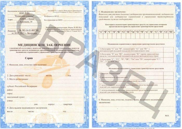 Водительское удостоверение мфц