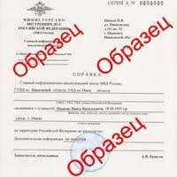 Какие документы нужны для справки о несудимости