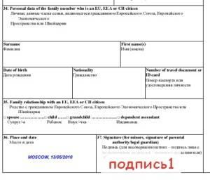 Образец заполнения анкеты на французскую визу