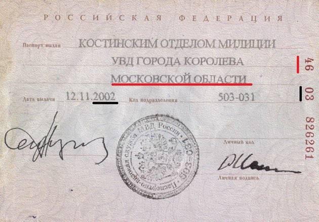 Где находится серия и номер паспорта рф