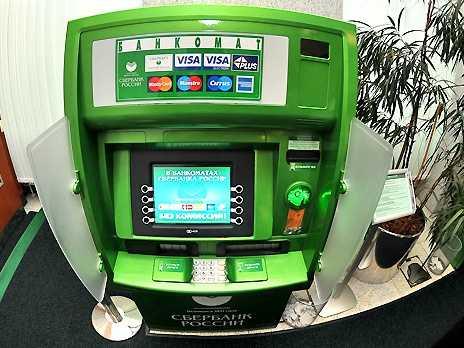 Можно ли оплатить госпошлину через банкомат сбербанка