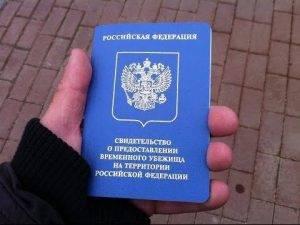Свидетельство о временном убежище для граждан украины