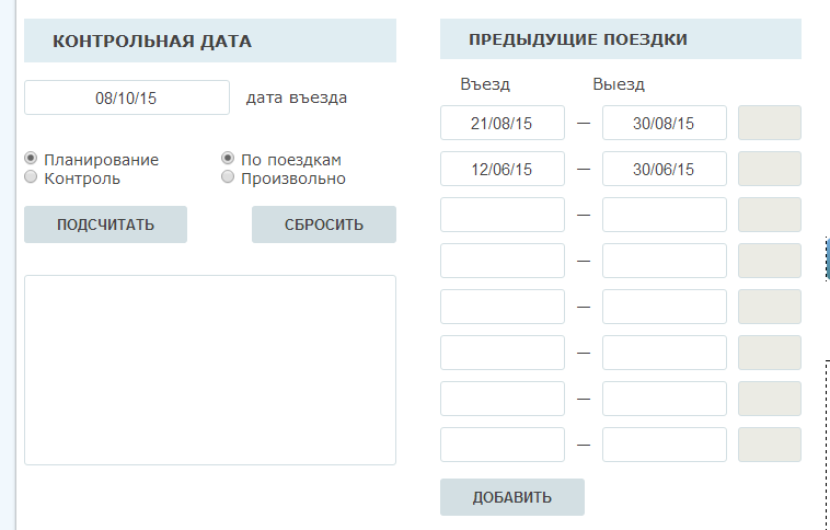 Шенген калькулятор