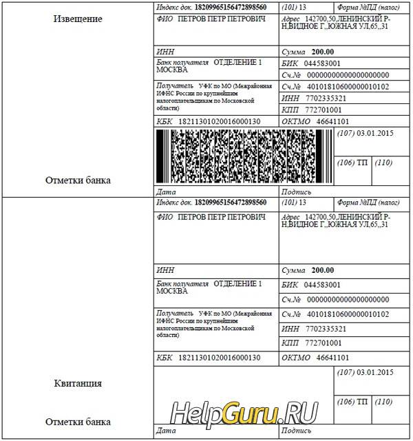 Оплатить госпошлину за паспорт через госуслуги
