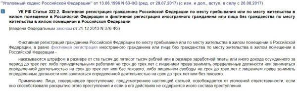 ст. 322.2 УК РФ