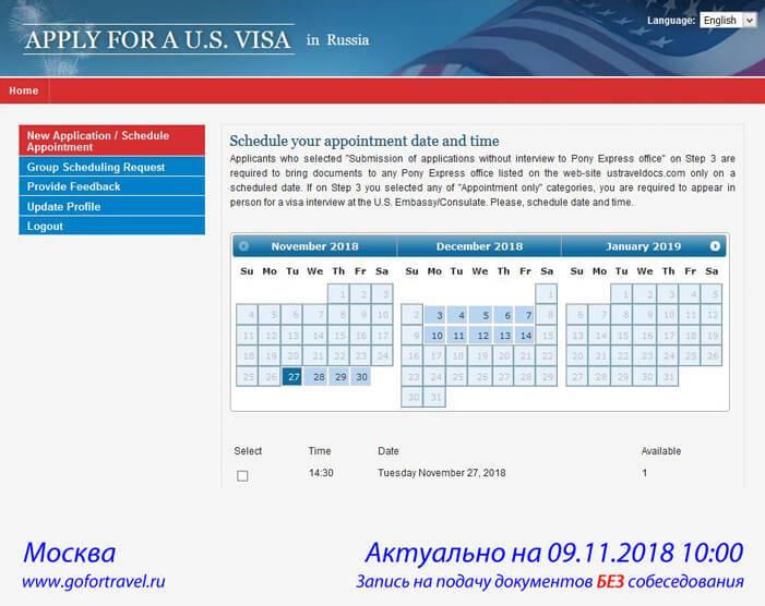 Посол сша в москве