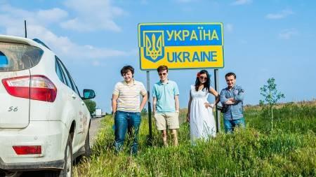Приглашение для россиян в украину