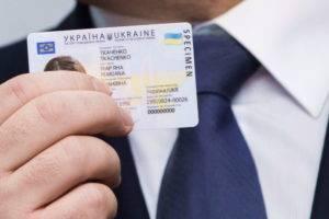 Отследить загранпаспорт в украине