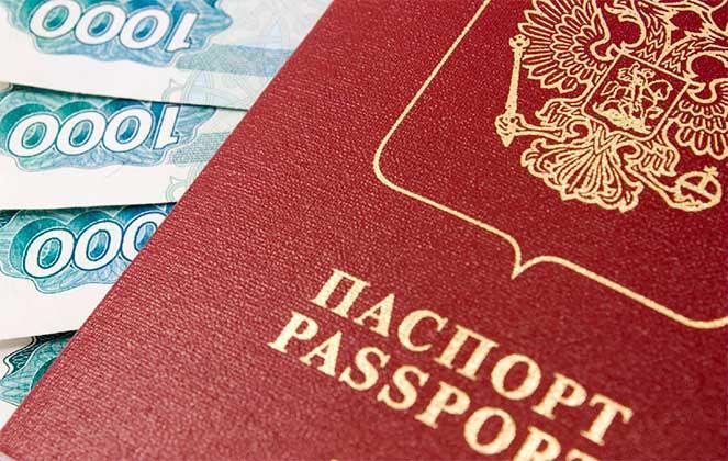 Паспортные данные москва