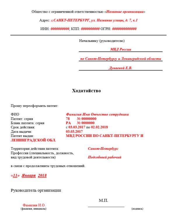 Патент на работу для граждан рф