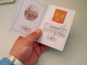 Проверить паспортные данные на действительность