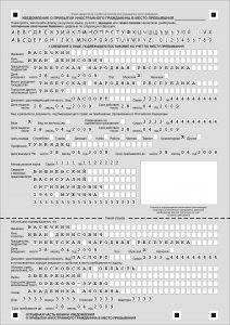 Бланк для регистрации иностранного гражданина