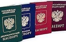 Служебный паспорт это