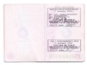 Прописка в паспорте фото