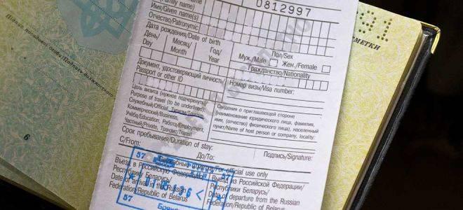 Документы для въезда в украину