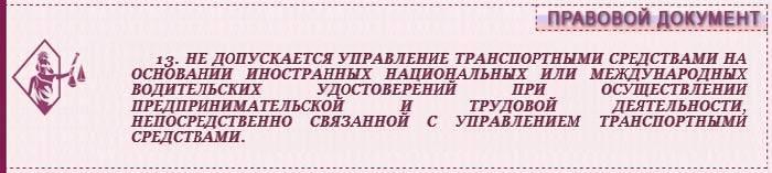 Замена украинских прав на российские