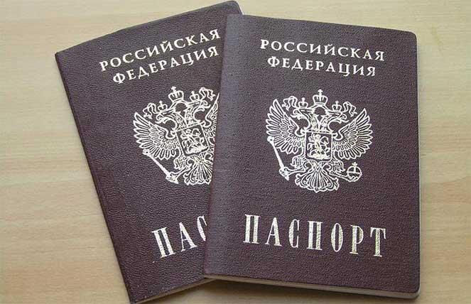 Лицевая сторона паспорта гражданина рф
