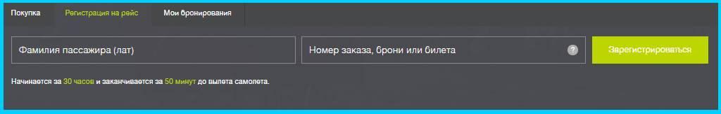 Онлайн бронирование s7