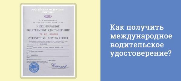 Получение водительского удостоверения международного образца