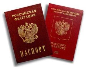 Записаться на получение загранпаспорта