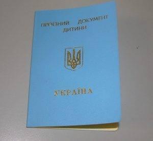 Сколько стоит в украине загранпаспорт