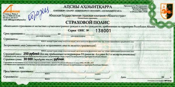 Абхазия нужен загранпаспорт из россии