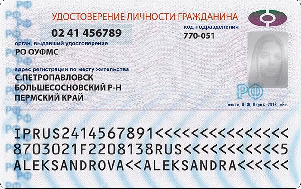 Новый образец паспорта рф