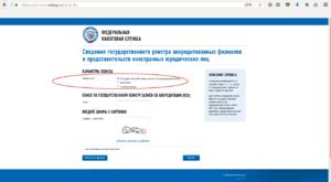 Аккредитация иностранных представительств