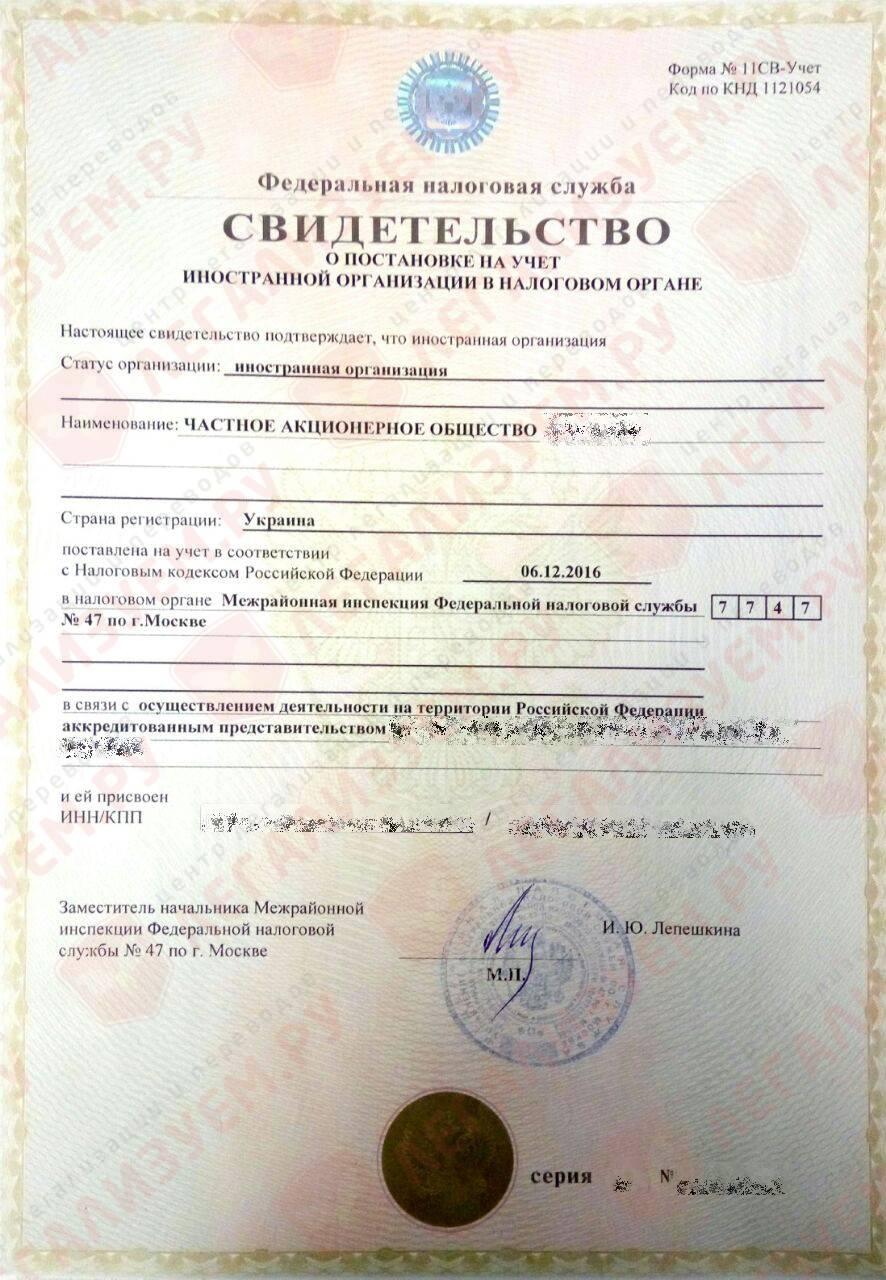 Аккредитация представительства