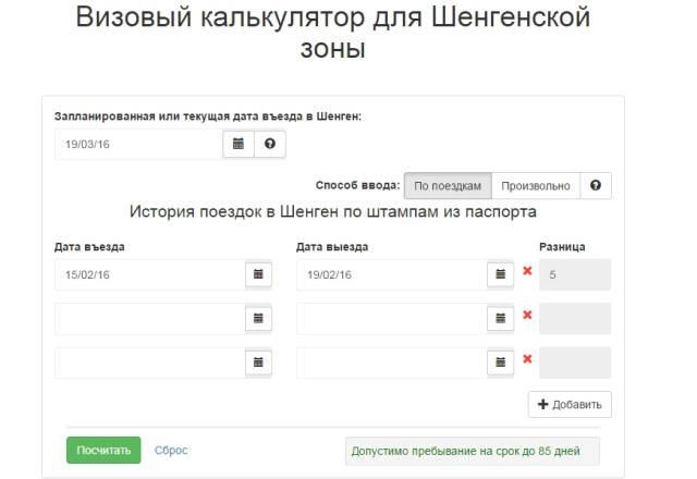 Шенген калькулятор онлайн