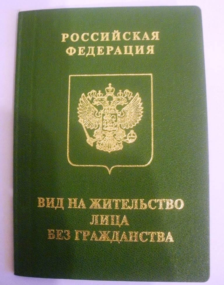 Как выглядит вид на жительство в россии
