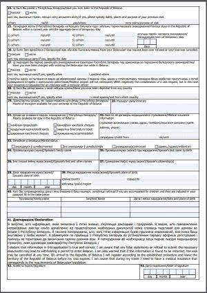 Нужна ли виза в белоруссию для россиян