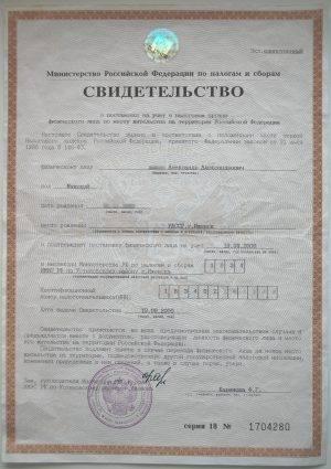 Фото документа инн