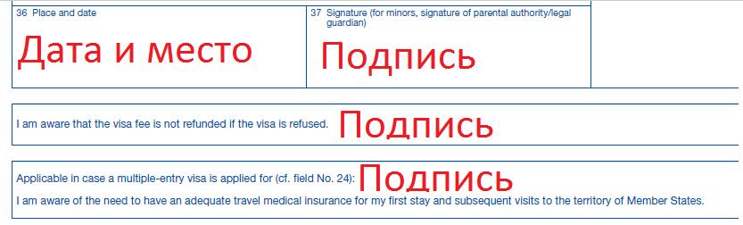 Как правильно заполнить анкету на финскую визу