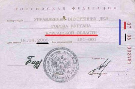 Где находится номер паспорта